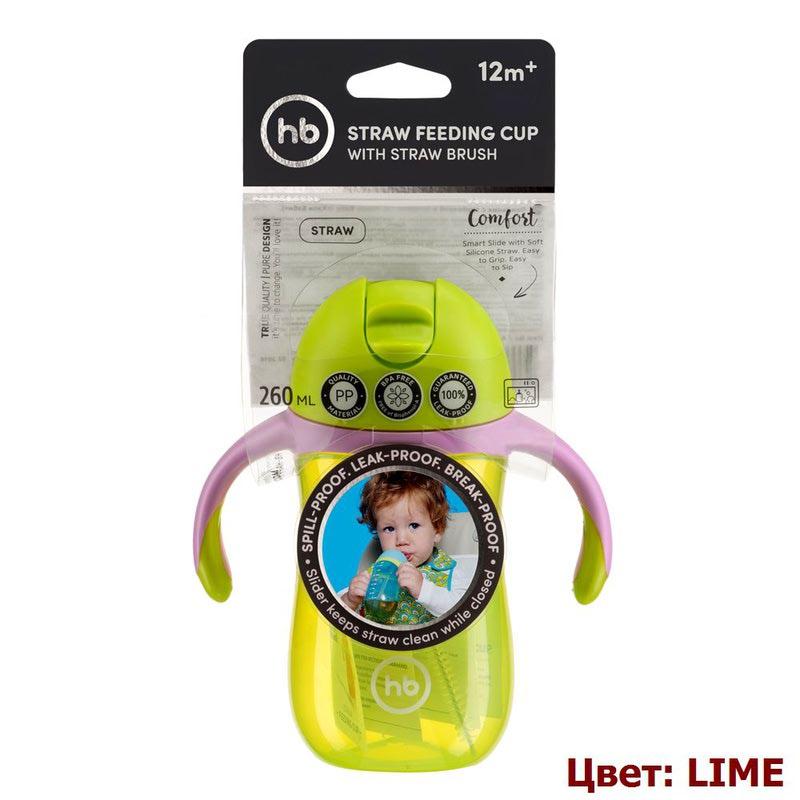 HAPPY BABY Поильник с клапаном STRAW FEEDING CUP (фото, вид 11)