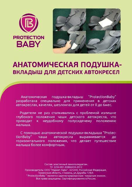 Подушка Protection Baby анатомическая (фото, вид 4)