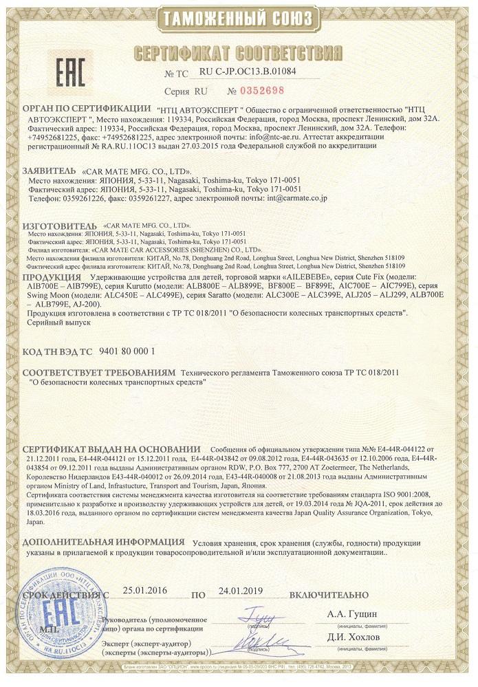 Автокресло CARMATE KURUTTO NT2 (0-18 кг) (фото, вид 26)