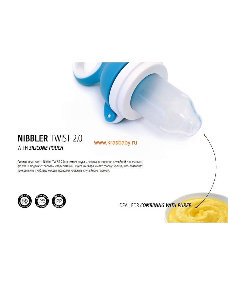 HAPPY BABY Ниблер Nibbler TWIST 2.0 (фото, вид 2)