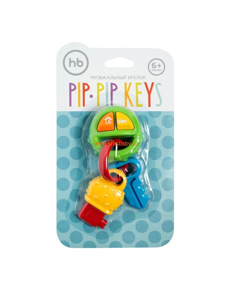 HAPPY BABY Музыкальный брелок PIP-PIP KEYS (фото, вид 1)