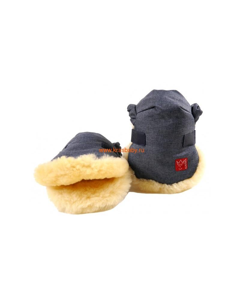 KAISER Муфта-рукавицы TWOOLY (натуральная овчина) (фото, вид 5)