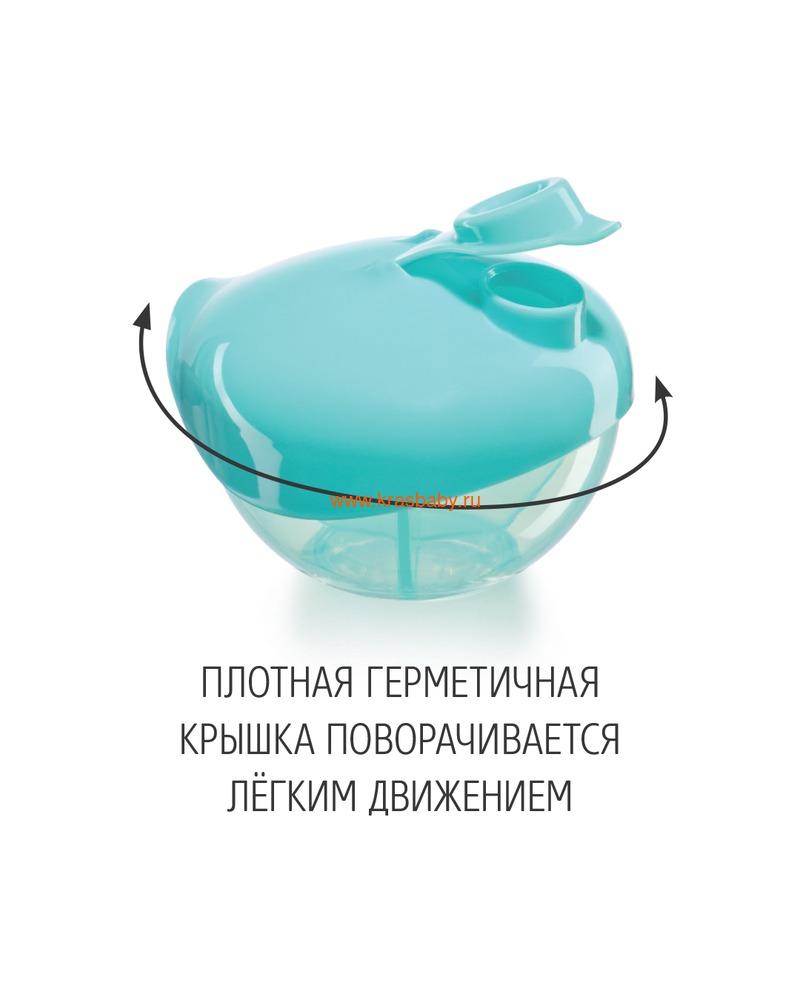 HAPPY BABY Контейнер-дозатор для сухих смесей POWDERED MILK CONTAINER (фото, вид 3)
