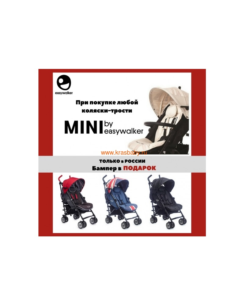 Коляска прогулочная Easywalker MINI XL (фото, вид 39)
