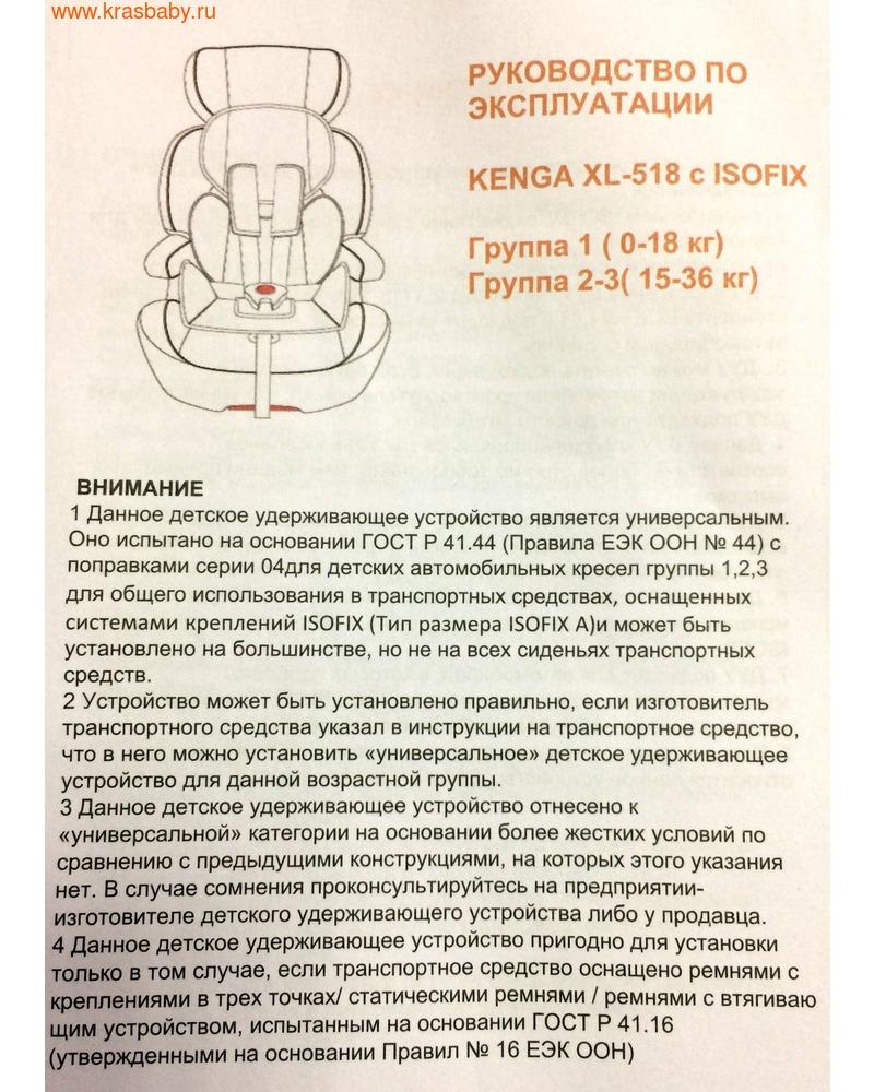Автокресло KENGA XL-518 ( 9-36 кг) Iso-fix (фото, вид 14)