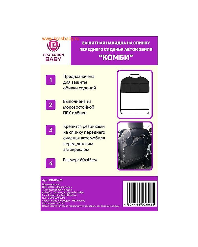 "Protection Baby Защитная накидка на спинку переднего сиденья ""Комби"" (фото, вид 2)"