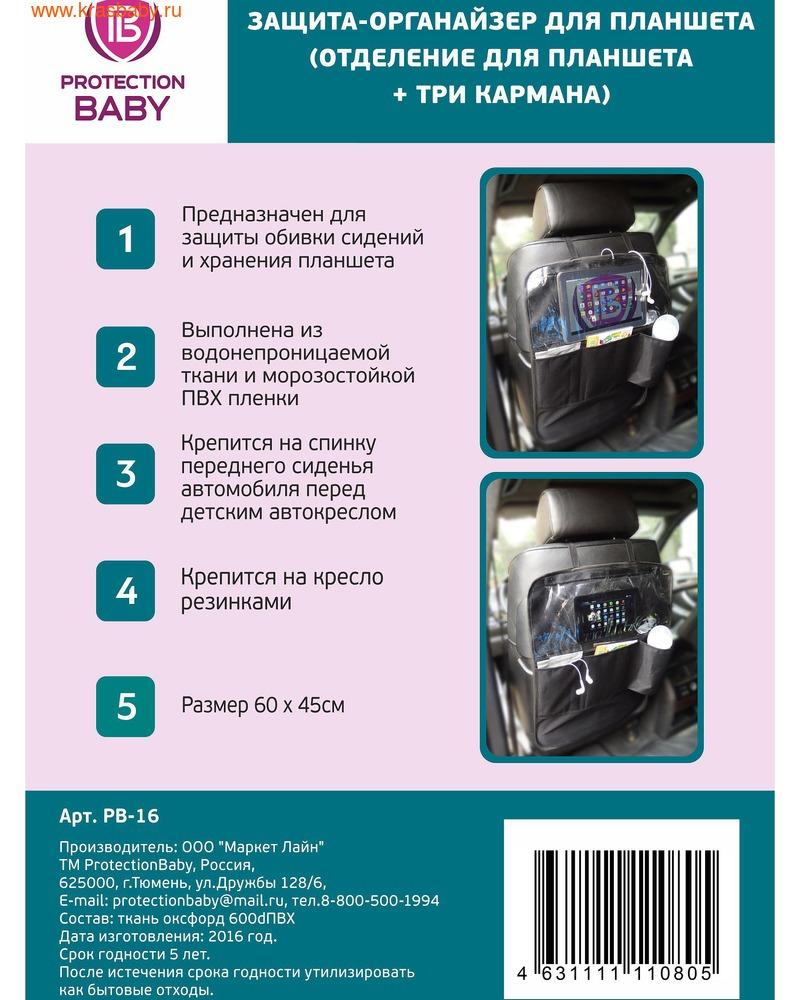 Protection Baby Защита-органайзер для планшета (отделение для планшета+3 кармана) (фото, вид 2)
