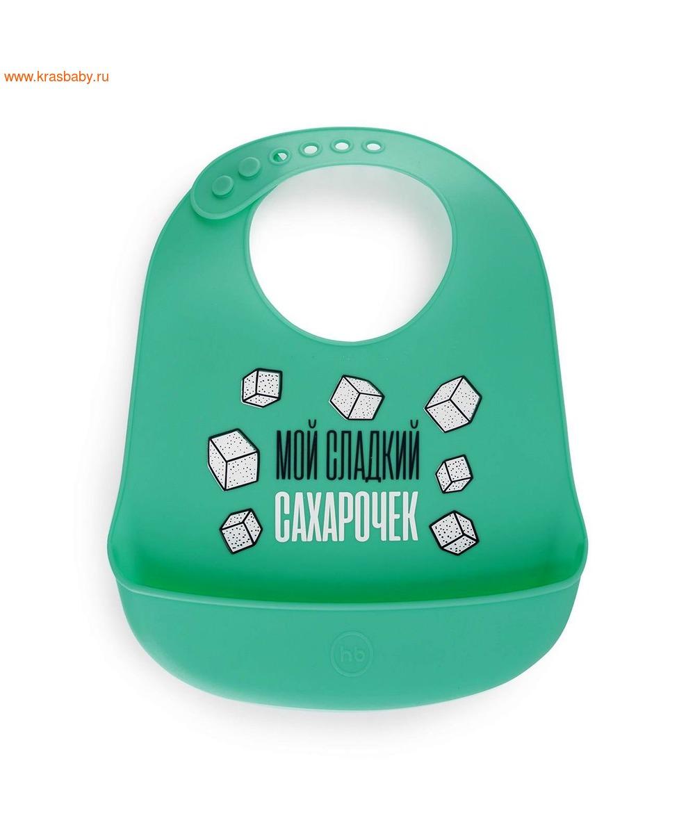 HAPPY BABY Нагрудник силиконовый мягкий Bib pocket (фото, вид 4)