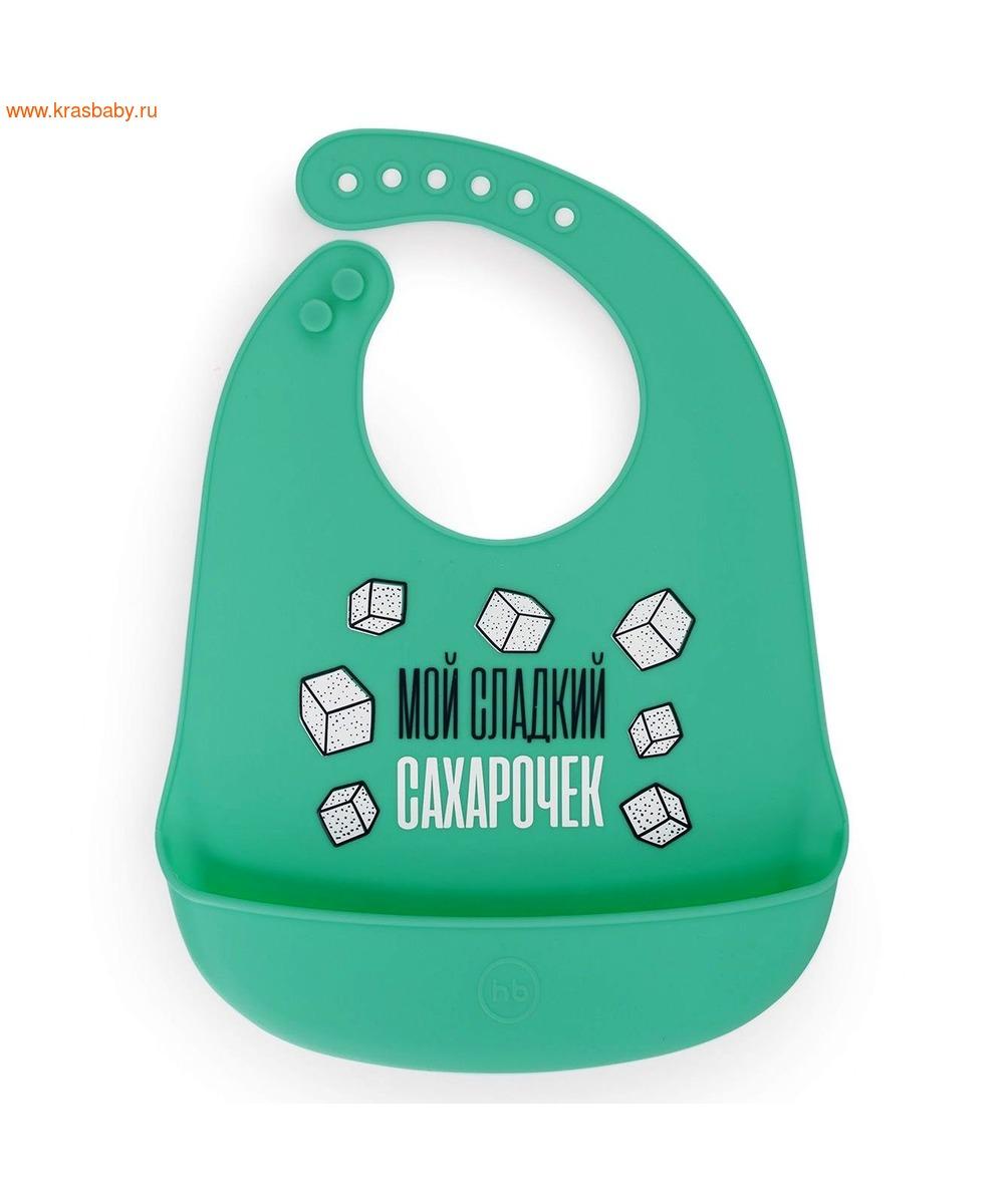 HAPPY BABY Нагрудник силиконовый мягкий Bib pocket (фото, вид 5)