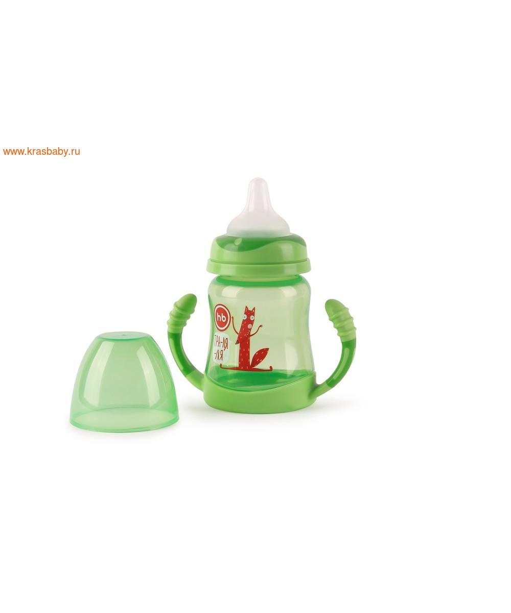 HAPPY BABY Поильник с ручками FEEDING CUP (фото, вид 1)