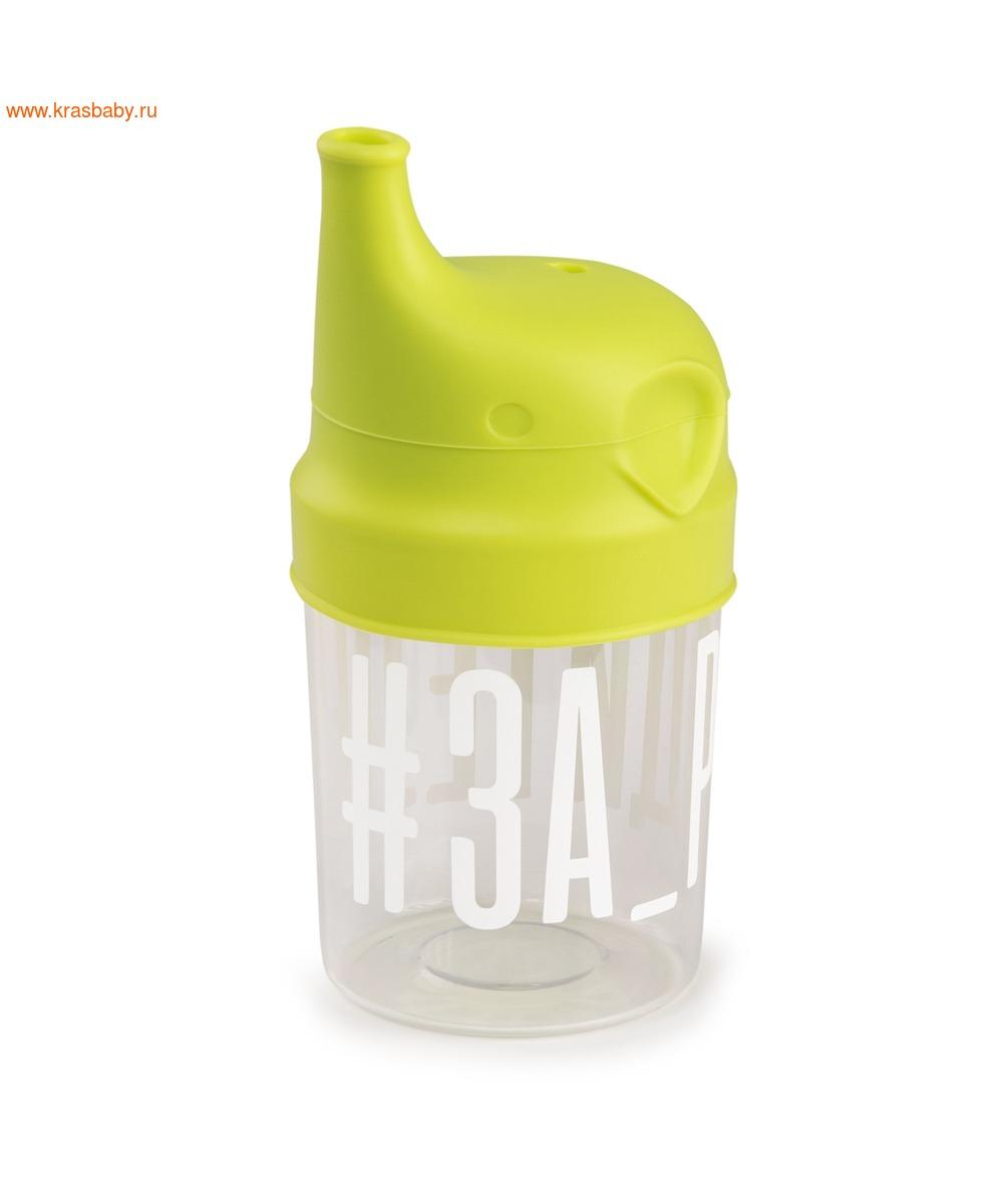 HAPPY BABY Стакан с насадкой-поильником (фото, вид 2)
