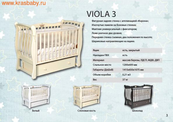 Кроватка Кедр VIOLA 3 (фото, вид 1)