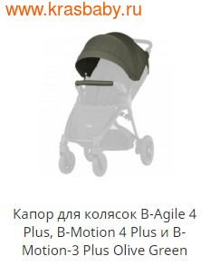 BRITAX ROEMER Капор для колясок B-Agile 4 Plus, B-Motion 4 Plus и B-Motion-3 Plus (фото, вид 1)