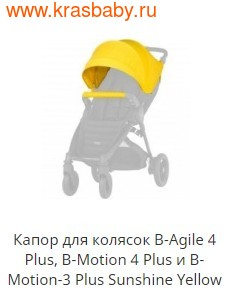 BRITAX ROEMER Капор для колясок B-Agile 4 Plus, B-Motion 4 Plus и B-Motion-3 Plus (фото, вид 2)