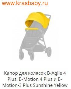 BRITAX ROEMER Капор для колясок B-Agile 4 Plus, B-Motion 4 Plus и B-Motion-3 Plus (фото, вид 2)
