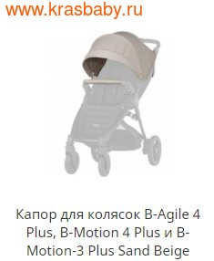BRITAX ROEMER Капор для колясок B-Agile 4 Plus, B-Motion 4 Plus и B-Motion-3 Plus (фото, вид 3)