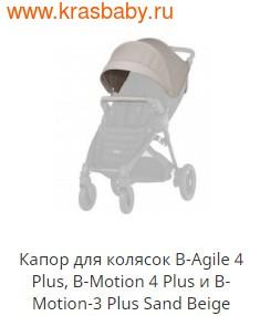 BRITAX ROEMER Капор для колясок B-Agile 4 Plus, B-Motion 4 Plus и B-Motion-3 Plus (фото, вид 3)