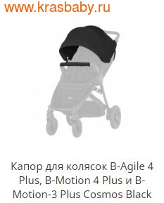 BRITAX ROEMER Капор для колясок B-Agile 4 Plus, B-Motion 4 Plus и B-Motion-3 Plus (фото, вид 4)