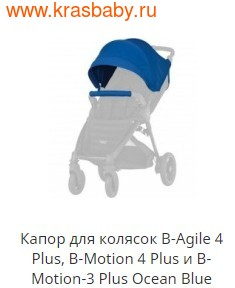 BRITAX ROEMER Капор для колясок B-Agile 4 Plus, B-Motion 4 Plus и B-Motion-3 Plus (фото, вид 5)