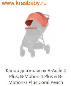 BRITAX ROEMER Капор для колясок B-Agile 4 Plus, B-Motion 4 Plus и B-Motion-3 Plus (фото, вид 6)