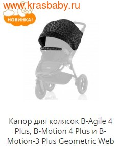 BRITAX ROEMER Капор для колясок B-Agile 4 Plus, B-Motion 4 Plus и B-Motion-3 Plus (фото, вид 7)