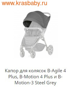 BRITAX ROEMER Капор для колясок B-Agile 4 Plus, B-Motion 4 Plus и B-Motion-3 Plus (фото, вид 8)