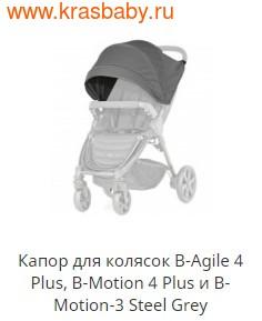BRITAX ROEMER Капор для колясок B-Agile 4 Plus, B-Motion 4 Plus и B-Motion-3 Plus (фото, вид 8)