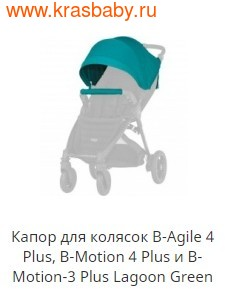 BRITAX ROEMER Капор для колясок B-Agile 4 Plus, B-Motion 4 Plus и B-Motion-3 Plus (фото, вид 9)