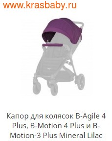 BRITAX ROEMER Капор для колясок B-Agile 4 Plus, B-Motion 4 Plus и B-Motion-3 Plus (фото, вид 10)