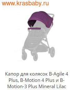 BRITAX ROEMER Капор для колясок B-Agile 4 Plus, B-Motion 4 Plus и B-Motion-3 Plus (фото, вид 11)