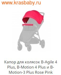 BRITAX ROEMER Капор для колясок B-Agile 4 Plus, B-Motion 4 Plus и B-Motion-3 Plus (фото, вид 12)