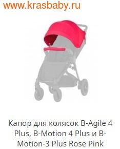 BRITAX ROEMER Капор для колясок B-Agile 4 Plus, B-Motion 4 Plus и B-Motion-3 Plus (фото, вид 12)