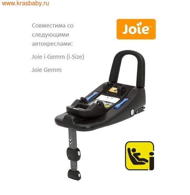 База для автокресла JOIE I-BASE ADVANCE ISOFIX (фото, вид 1)