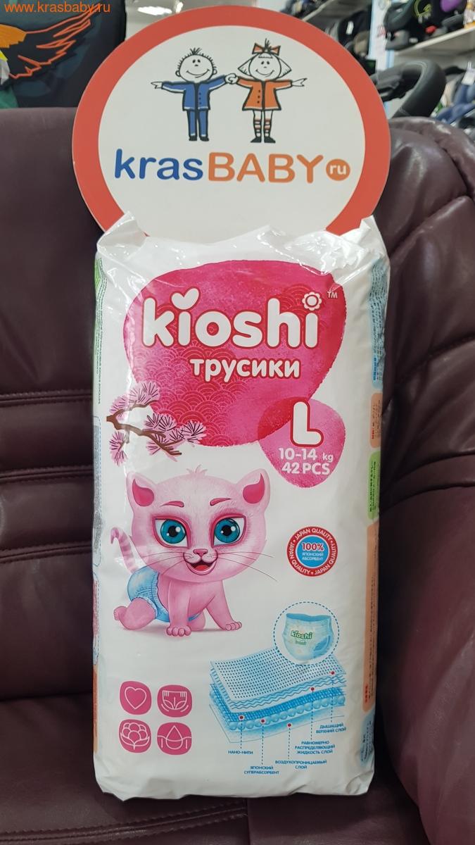 Подгузники-трусики KIOSHI L (10-14 кг) 42 шт. (фото, вид 1)