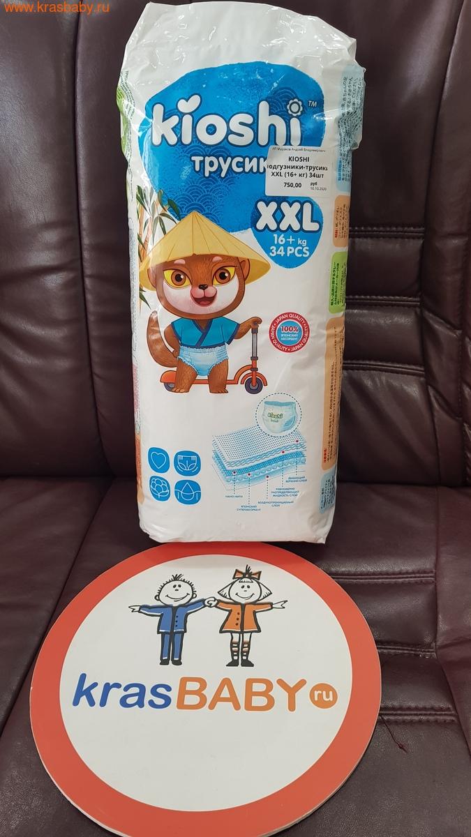 Подгузники-трусики KIOSHI XXL (16 + кг) 34 шт. (фото, вид 2)