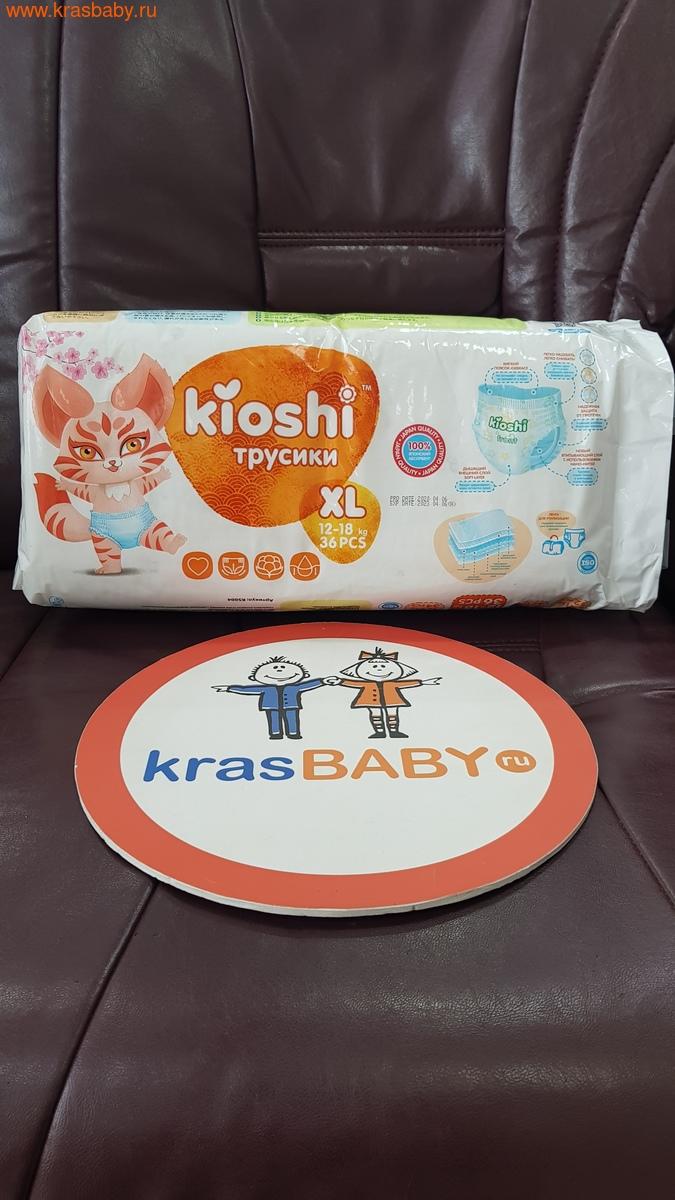 Подгузники-трусики KIOSHI XL (12 +18 кг) 36 шт. (фото, вид 1)