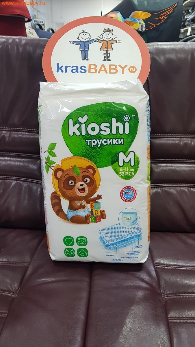 Подгузники-трусики KIOSHI M (6 +11 кг) 52 шт. (фото, вид 1)