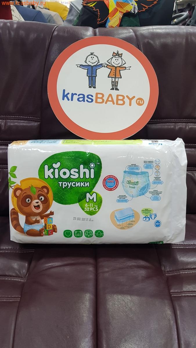 Подгузники-трусики KIOSHI M (6 +11 кг) 52 шт. (фото, вид 2)