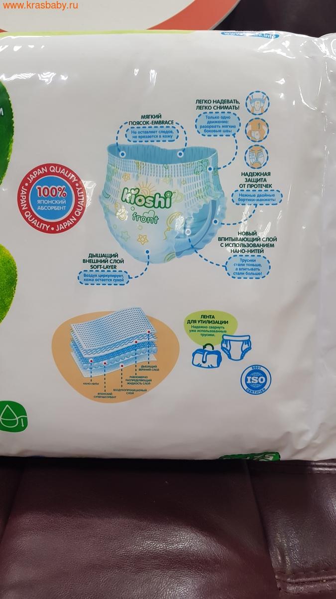 Подгузники-трусики KIOSHI M (6 +11 кг) 52 шт. (фото, вид 3)