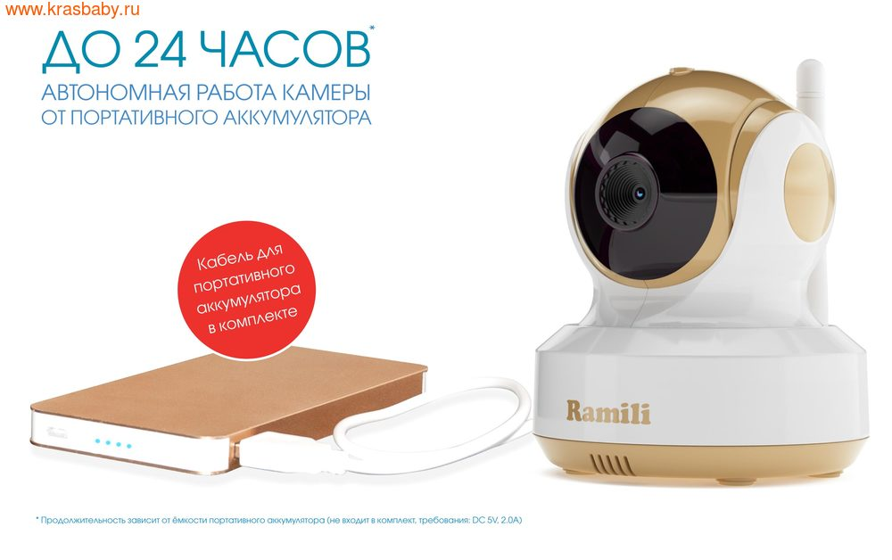 Видеоняня RAMILI BABY ВИДЕОНЯНЯ RV1500C Wi-Fi HD720p (фото, вид 3)