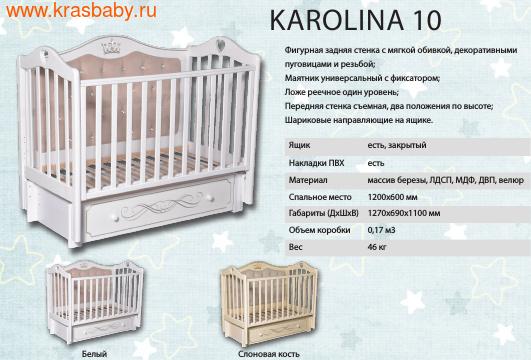 Кроватка Кедр Karolina 10 (фото, вид 2)