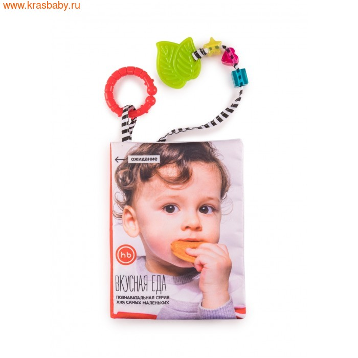 развивающие игрушки HAPPY BABY Книжка-игрушка (фото, вид 1)