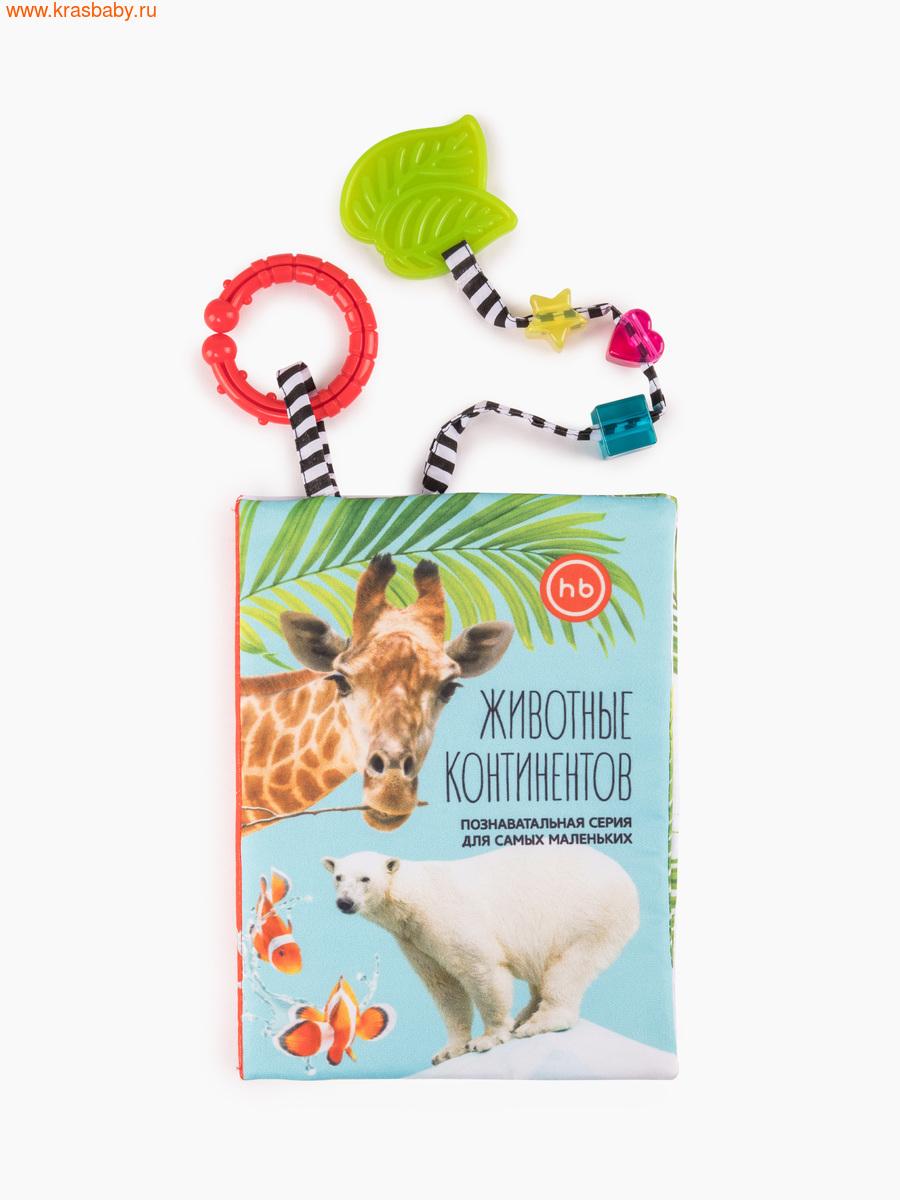 развивающие игрушки HAPPY BABY Книжка-игрушка (фото, вид 2)