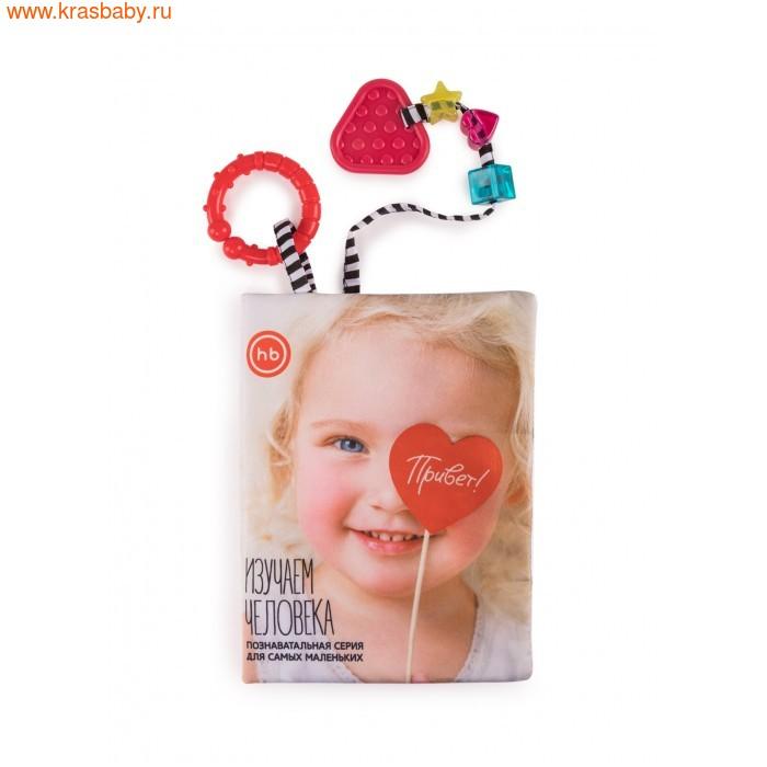 развивающие игрушки HAPPY BABY Книжка-игрушка (фото, вид 5)