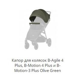 BRITAX ROEMER Капор для колясок B-Agile 4 Plus, B-Motion 4 Plus и B-Motion-3 Plus. Вид 2