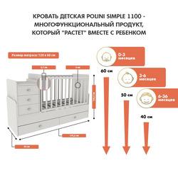 Кровать-трансформер Polini Simple 110. Вид 2
