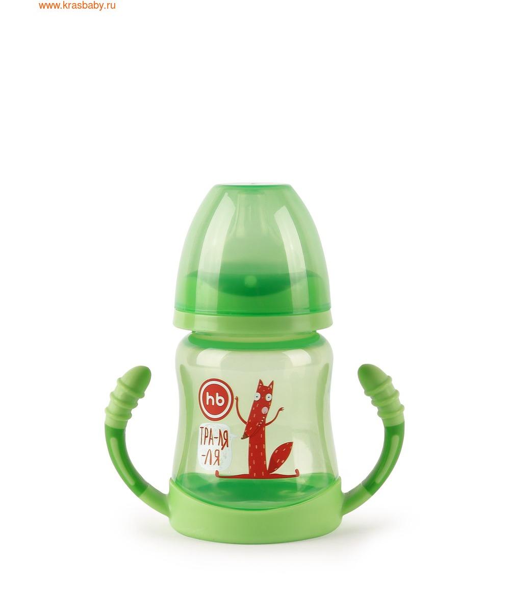 HAPPY BABY Поильник с ручками FEEDING CUP (фото)