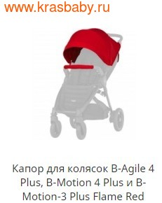 BRITAX ROEMER Капор для колясок B-Agile 4 Plus, B-Motion 4 Plus и B-Motion-3 Plus (фото)