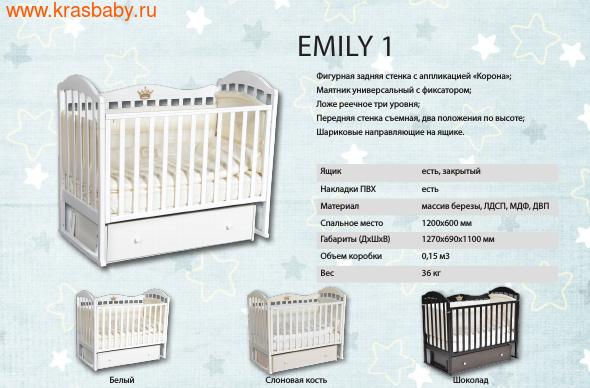 Кроватка Кедр EMILY 1 (фото)