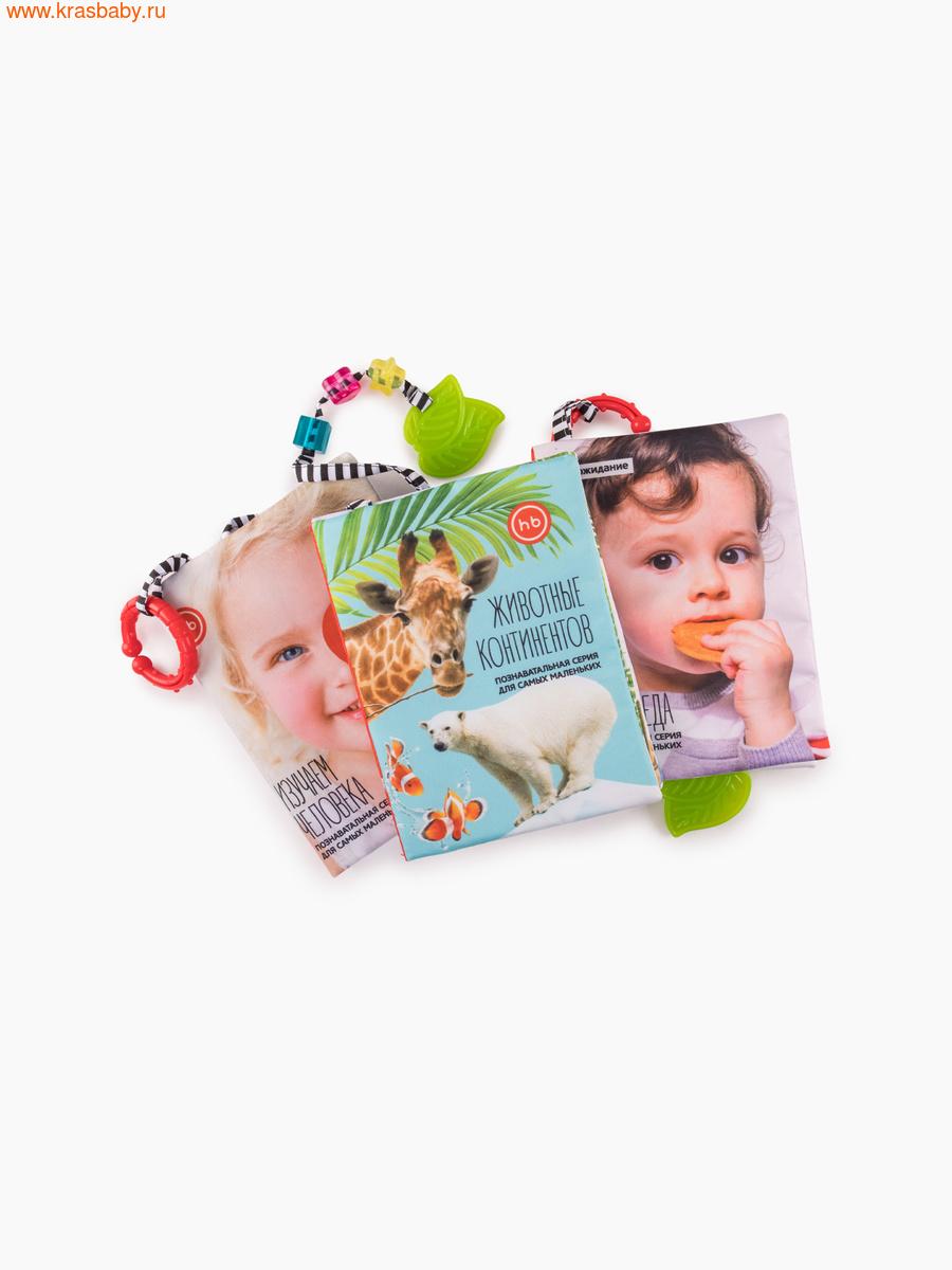развивающие игрушки HAPPY BABY Книжка-игрушка (фото)